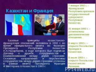 Базовые принципы казахстанско-французских отношений заложены в 1992 г. во время