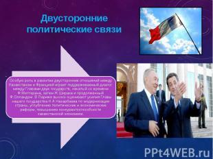 Двусторонние политические связиОсобую роль в развитии двусторонних отношений меж