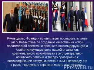Руководство Франции приветствует последовательные шаги Казахстана по созданию ка