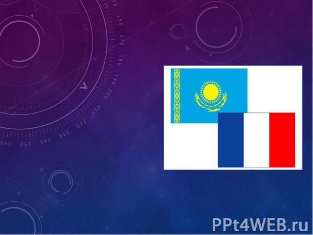 В настоящее время основными направлениями двустороннего экономического сотрудничества являются нефтегазовая, горнорудная, аэрокосмическая отрасли, атомная промышленность, транспорт, банковский сектор. Совместно с французскими партнерами будет провод…