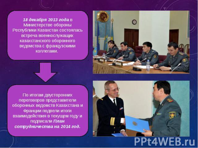 18 декабря 2013 года в Министерстве обороны Республики Казахстан состоялась встреча военнослужащих казахстанского оборонного ведомства с французскими коллегами. По итогам двусторонних переговоров представители оборонных ведомств Казахстана и Франции…