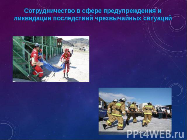 Сотрудничество в сфере предупреждения и ликвидации последствий чрезвычайных ситуаций