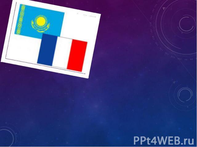 « Перекрёстные сезоны Франция – Казахстан 2013-2014» — это уникальная возможность для жителей обеих стран познакомиться со страной-партнёром и обогатить свои знания о ней. Сезоны предоставят возможность укрепить франко-казахстанские отношения, а так…