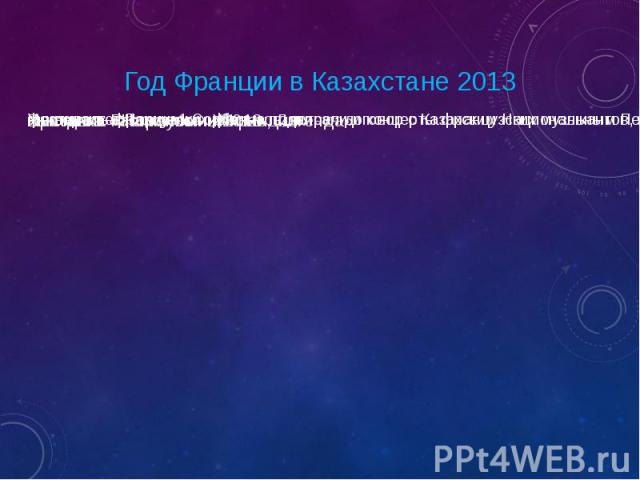 Год Франции в Казахстане 2013