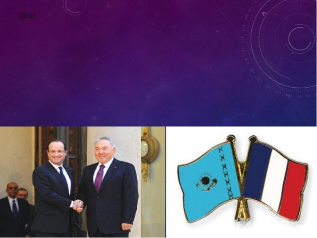 Казахстан и Франция за свое 20 летнее сотрудничество создали прочный фундамент для плодотворного сотрудничества. В 2010 году представительство Посольства Франции в Алматы было преобразовано в Генеральное Консульство. Экономическая миссия, а также от…