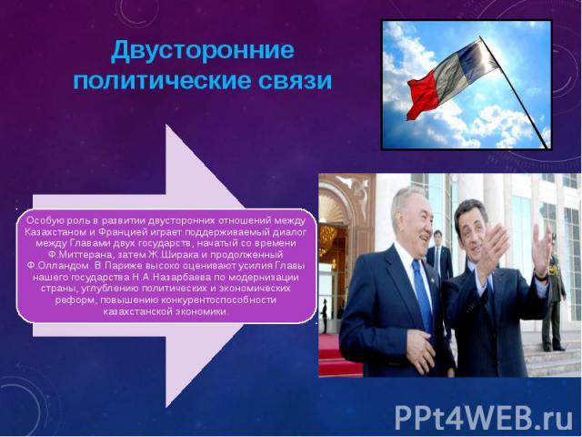 Двусторонние политические связиОсобую роль в развитии двусторонних отношений между Казахстаном и Францией играет поддерживаемый диалог между Главами двух государств, начатый со времени Ф.Миттерана, затем Ж.Ширака и продолженный Ф.Олландом. В Париже …