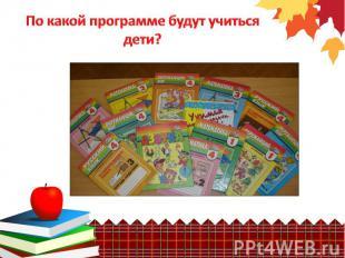 По какой программе будут учиться дети?