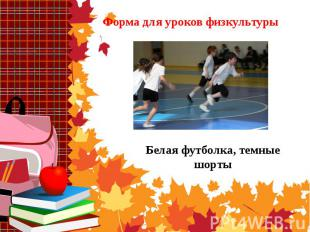 Форма для уроков физкультуры Белая футболка, темные шорты