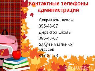 Контактные телефоны администрации Секретарь школы 395-43-07 Директор школы 395-4
