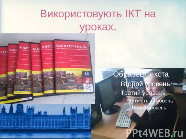 Використовують ІКТ на уроках.
