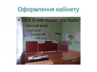 Оформлення кабінету