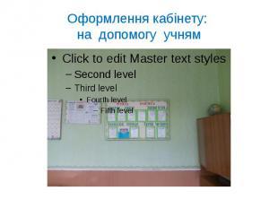 Оформлення кабінету: на допомогу учням