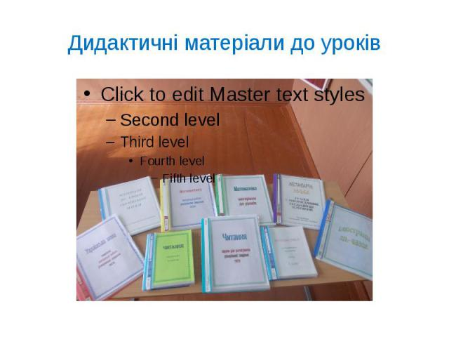 Дидактичні матеріали до уроків