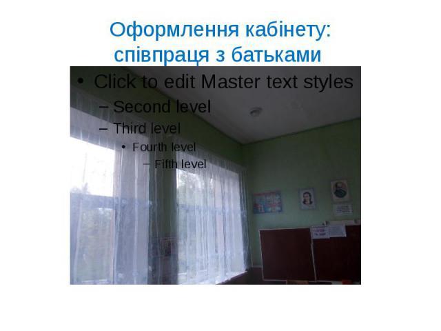Оформлення кабінету: співпраця з батьками