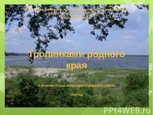 Автономное учреждение «Централизованная библиотечная система Юргинского муниципа