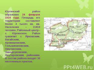 Юргинский район образован 24 февраля 1924 года. Площадь его территории составляе
