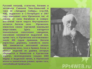 Русский географ, статистик, ботаник и энтомолог Семенов Тянь-Шаньский в томе 16