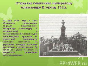 Открытие памятника императору Александру Второму 1911г. 14 мая 1911 года в селе