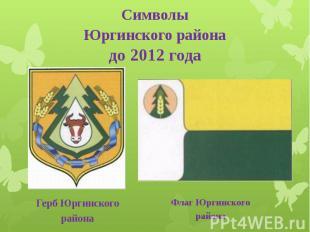 Символы Юргинского района до 2012 года Герб Юргинского района