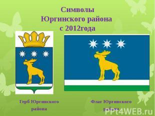 Символы Юргинского района с 2012года