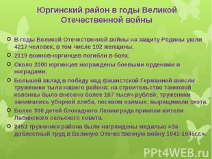 Юргинский район в годы Великой Отечественной войны В годы Великой Отечественной