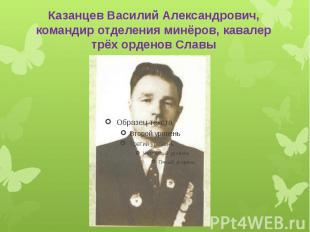 Казанцев Василий Александрович, командир отделения минёров, кавалер трёх орденов