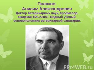Поляков Анисим Александрович Доктор ветеринарных наук, профессор, академик ВАСХН