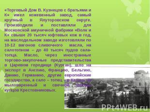 «Торговый Дом В. Кузнецов с братьями и К» имел кожевенный завод, самый крупный в