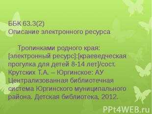 ББК 63.3(2) Описание электронного ресурса Тропинками родного края:[электронный р