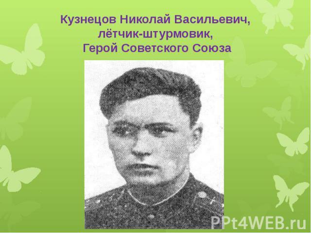 Кузнецов Николай Васильевич, лётчик-штурмовик, Герой Советского Союза