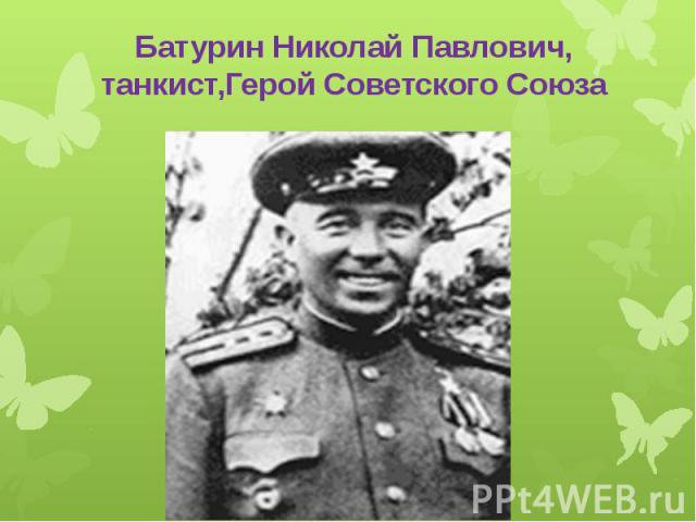 Батурин Николай Павлович, танкист,Герой Советского Союза