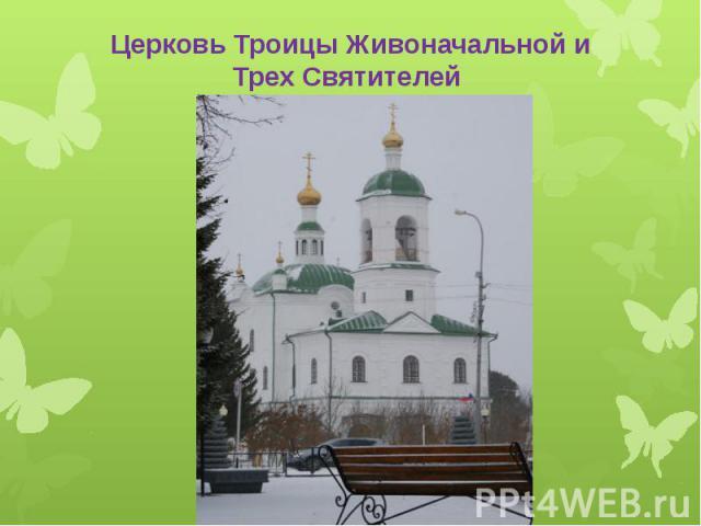 Церковь Троицы Живоначальной и Трех Святителей