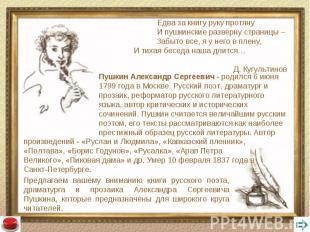Пушкин Александр Сергеевич - родился 6 июня 1799 года в Москве. Русский поэт, др