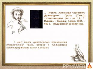 1. Пушкин, Александр Сергеевич. Драматургия. Проза [Текст]: художественная лит -
