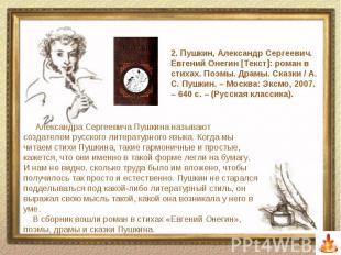 2. Пушкин, Александр Сергеевич. Евгений Онегин [Текст]: роман в стихах. Поэмы. Д