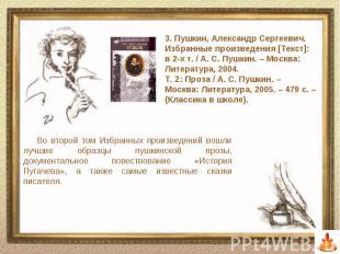 3. Пушкин, Александр Сергеевич. Избранные произведения [Текст]: в 2-х т. / А. С.
