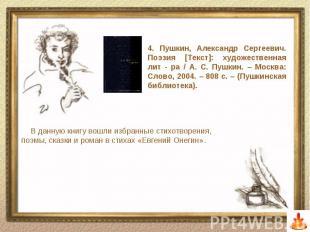 4. Пушкин, Александр Сергеевич. Поэзия [Текст]: художественная лит - ра / А. С.