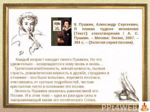 8. Пушкин, Александр Сергеевич. Я помню чудное мгновение [Текст]: стихотворения