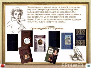 Произведения А. С. Пушкина