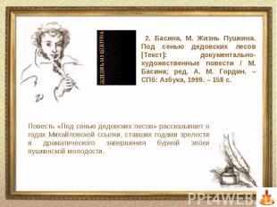Повесть «Под сенью дедовских лесов» рассказывает о годах Михайловской ссылки, ст