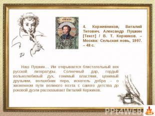 Наш Пушкин… Им открывается блистательный век русской литературы. Солнечный дар,
