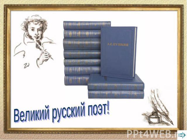 Великий русский поэт!