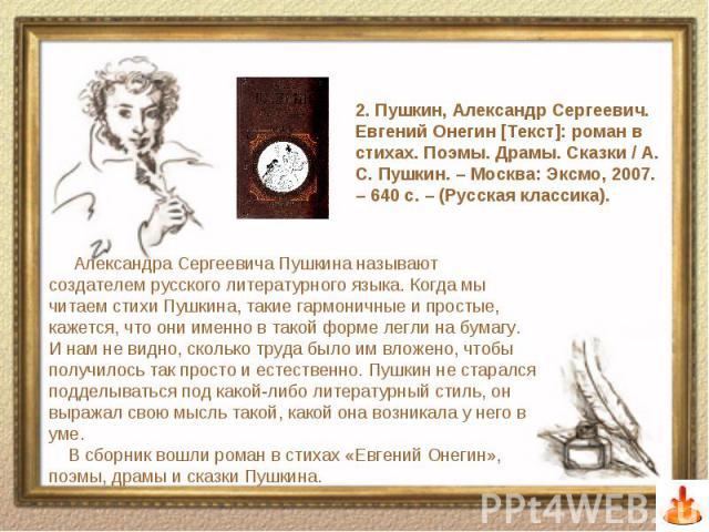 пушкин александр матерные тихи поиска