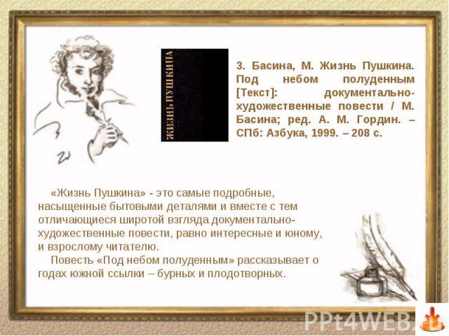 «Жизнь Пушкина» - это самые подробные, насыщенные бытовыми деталями и вместе с тем отличающиеся широтой взгляда документально-художественные повести, равно интересные и юному, и взрослому читателю. Повесть «Под небом полуденным» рассказывает о годах…