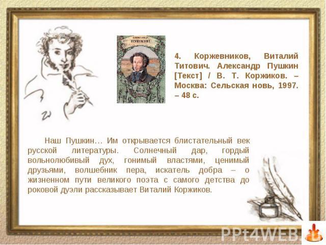 Наш Пушкин… Им открывается блистательный век русской литературы. Солнечный дар, гордый вольнолюбивый дух, гонимый властями, ценимый друзьями, волшебник пера, искатель добра – о жизненном пути великого поэта с самого детства до роковой дуэли рассказы…