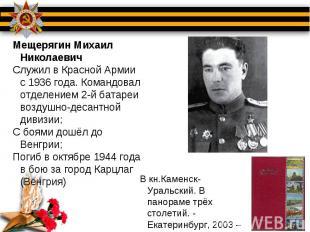 Мещерягин Михаил Николаевич Служил в Красной Армии с 1936 года. Командовал отдел