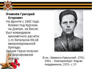 Ячменёв Григорий Егорович На фронте с 1942 года. Воевал под Курском, на Днепре,