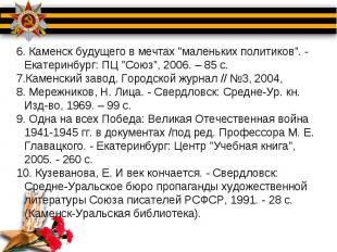 """6. Каменск будущего в мечтах """"маленьких политиков"""". - Екатеринбург: ПЦ """"Союз"""", 2"""
