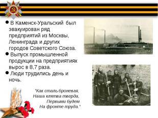 В Каменск-Уральский был эвакуирован ряд предприятий из Москвы, Ленинграда и друг