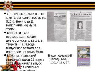 Станочник А. Зырянов на СинТЗ выполнил норму на 515%; Белякова Е. выполняла норм